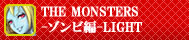 THE MONSTERS-ゾンビ編- Light